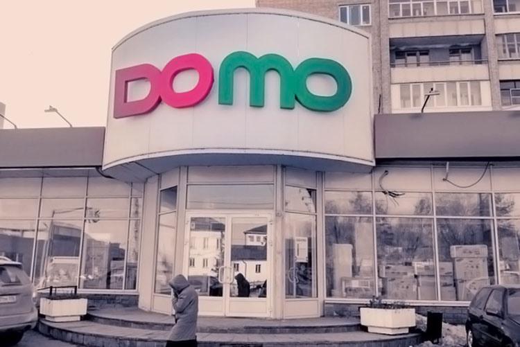 DOMO закрывает свои магазины