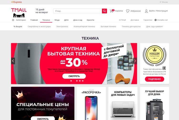 Интернет-магазин Tmall