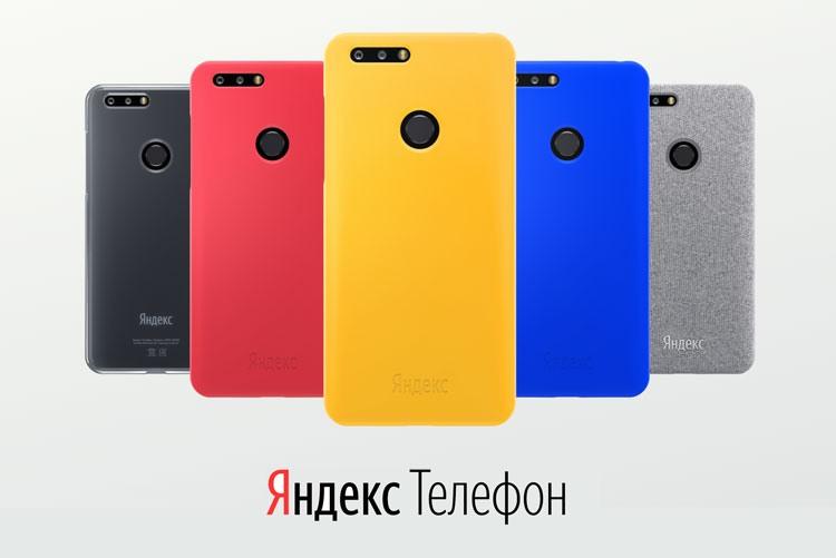 «Яндекс.Телефон»
