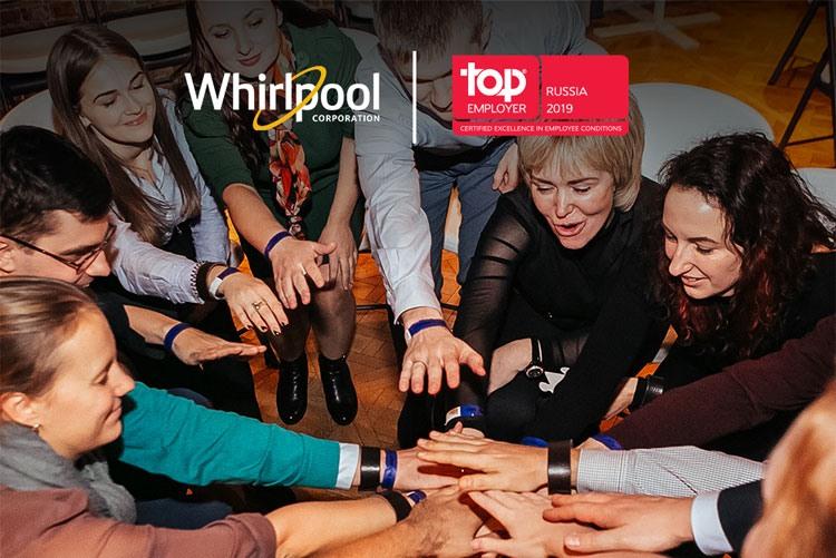 Сотрудники компании Whirlpool