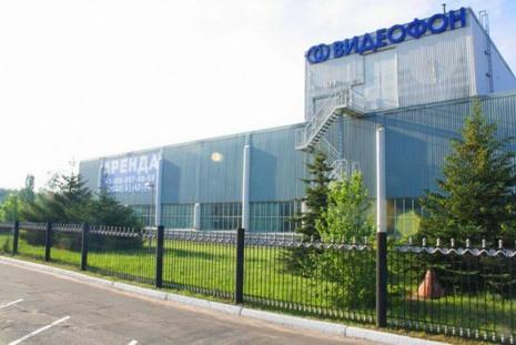 Завод «Видеофон»