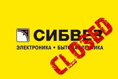Сибвез закрывается