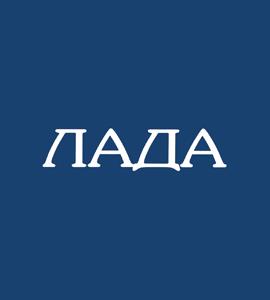 Логотип Лада