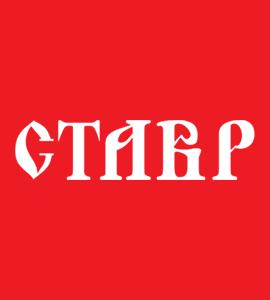 Логотип СТАВР