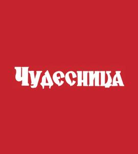 Логотип ЧУДЕСНИЦА