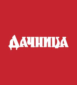 Логотип ДАЧНИЦА