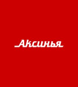 Логотип АКСИНЬЯ