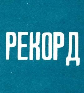Логотип РЕКОРД