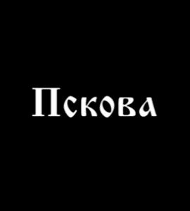 Логотип Пскова