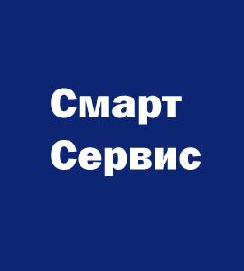 Логотип Смарт-Сервис