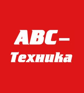 Логотип АВС-Техника