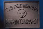 7 мая 1946 года была основана компания «Totsuken»
