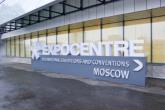 «Экспоцентр» — центральный выставочный комплекс