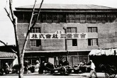 Cклад в городе Тэгу, с которого началась история Samsung