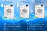 Новые стиральные машинки «Бирюса»