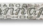 Логотип холодильника Газоаппарат