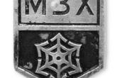 Логотип холодильника МЗХ