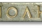Логотип холодильника Полюс 2
