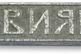 Логотип холодильника Свияга