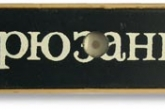 Логотип холодильника Юрюзань 2м